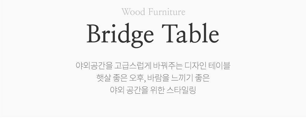 하늘창가구 브릿지 테이블 야외 공간을 위한 스타일링