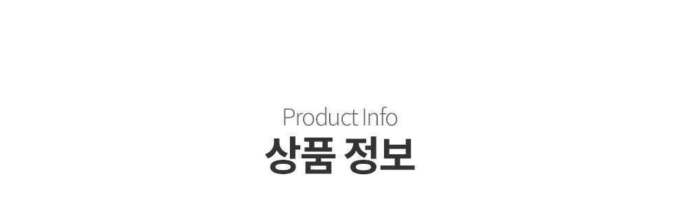 상품 정보 타이틀